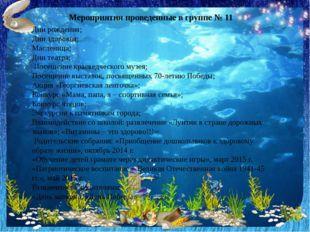 Мероприятия проведенные в группе № 11 Дни рождения; Дни здоровья; Масленица;