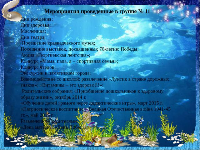 Мероприятия проведенные в группе № 11 Дни рождения; Дни здоровья; Масленица;...