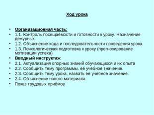 Ход урока Организационная часть: 1.1. Контроль посещаемости и готовности к ур