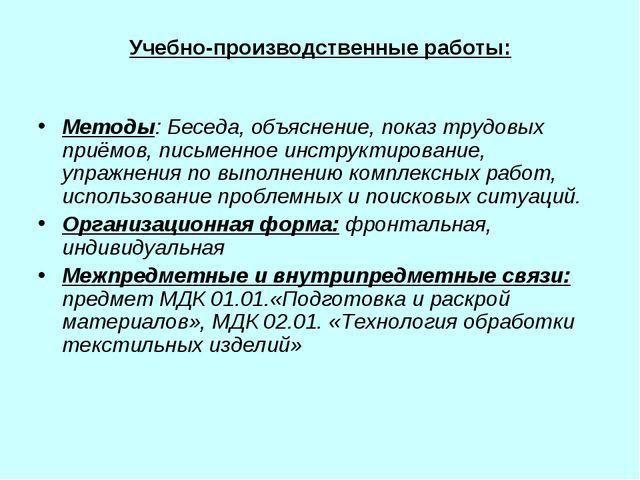 Учебно-производственные работы: Методы: Беседа, объяснение, показ трудовых пр...