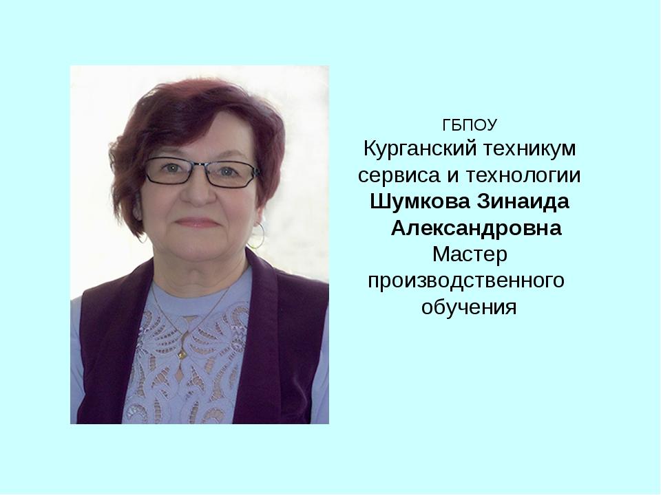 ГБПОУ Курганский техникум сервиса и технологии Шумкова Зинаида Александровна...