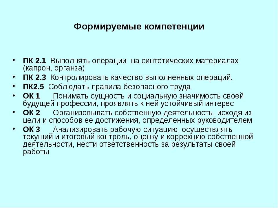Формируемые компетенции ПК 2.1 Выполнять операции на синтетических материалах...