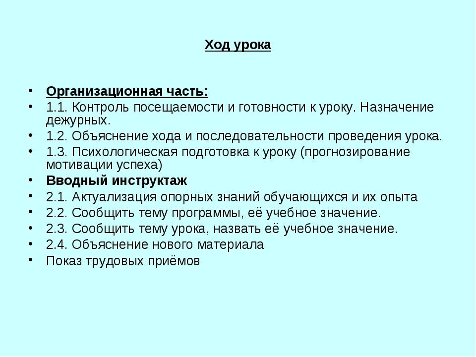 Ход урока Организационная часть: 1.1. Контроль посещаемости и готовности к ур...