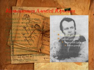 Камышенцев Алексей Юрьевич Родился в г. Магнитогорск. Там же окончил среднюю