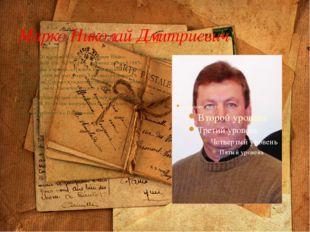 Марко Николай Дмитриевич Родился 20 апреля 1967года на Украине Ивано- Франков