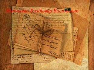Митченко Владимир Васильевич Родился в 1937 году в с.Палкино Антроповского ра