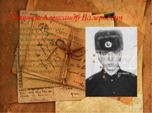 Смирнов Александр Валерьевич Родился 29 марта 1969 года в г.Юрьевец, Ивановск