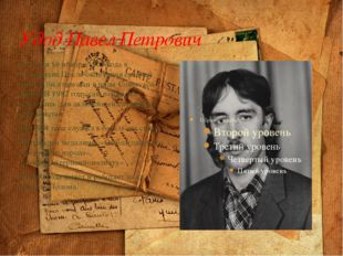 Удод Павел Петрович Родился 19 ноября 1963 года в Казахстане.После окончания