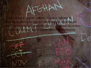 Также,как и в других войнах, были в Афгане и женщины, которые как могли помог