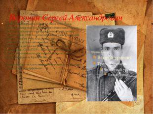 Воронин Сергей Александрович Сергей Александрович родился 8 июля 1968 года в