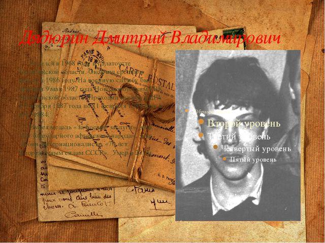 Дядюрин Дмитрий Владимирович Родился в 1968 году в г.Златоусте Челябинской...
