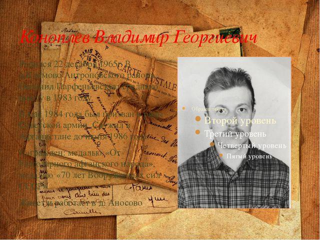 Коноплев Владимир Георгиевич Родился 22 декабря 1965г. В д.Климово Антроповск...
