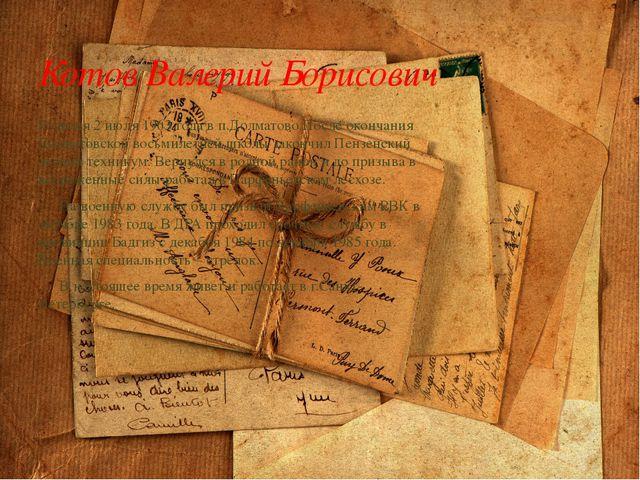 Котов Валерий Борисович Родился 2 июля 1963 года в п.Долматово.После окончани...