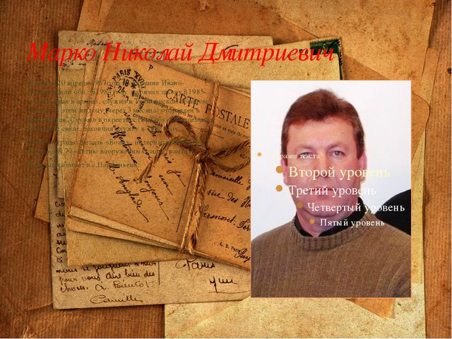 Марко Николай Дмитриевич Родился 20 апреля 1967года на Украине Ивано- Франков...