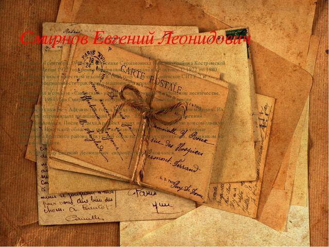Смирнов Евгений Леонидович Родился 14 сентября 1965 года в поселке Серапионих...