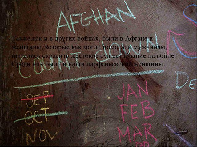 Также,как и в других войнах, были в Афгане и женщины, которые как могли помог...