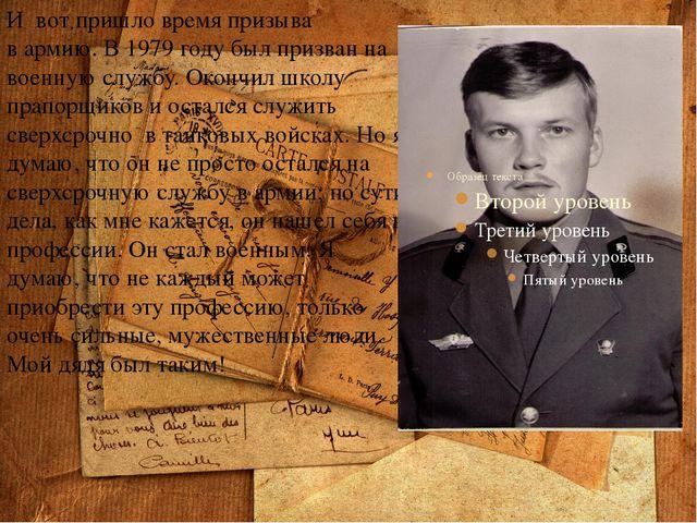И вот пришло время призыва в армию. В 1979 году был призван на военную службу...