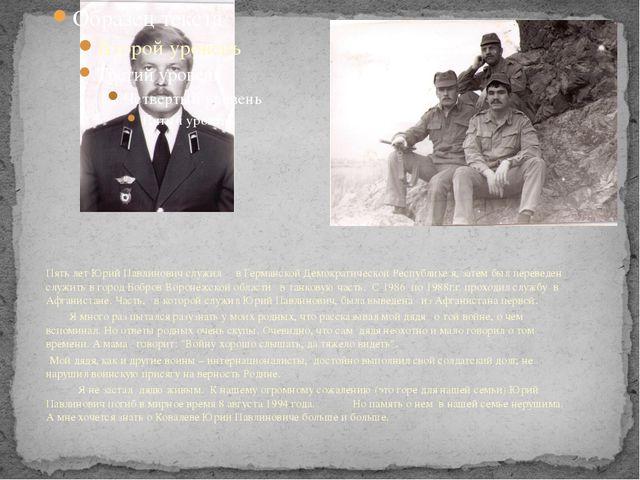 Пять лет Юрий Павлинович служил в Германской Демократической Республике я, з...