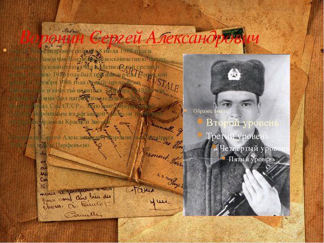 Воронин Сергей Александрович Сергей Александрович родился 8 июля 1968 года в...