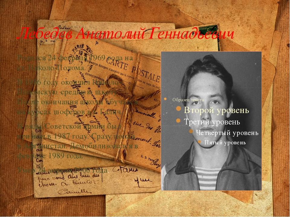 Лебедев Анатолий Геннадьевич Родился 24 февраля 1969 года на ст. Николо-Полом...