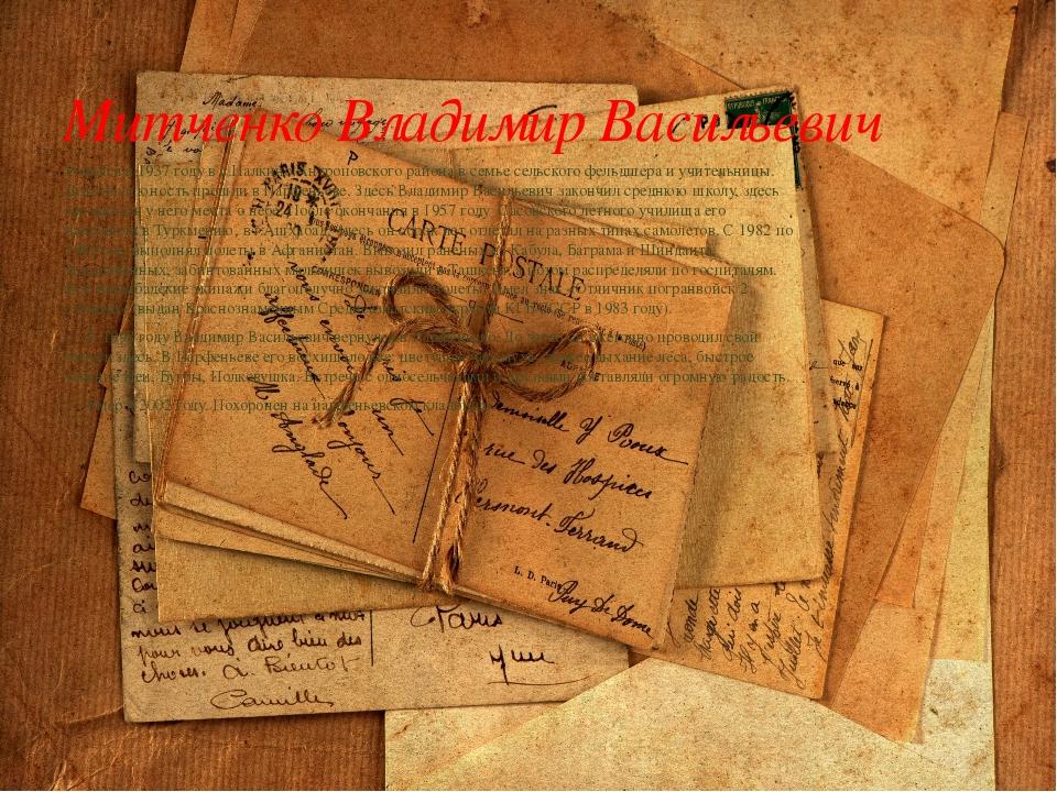 Митченко Владимир Васильевич Родился в 1937 году в с.Палкино Антроповского ра...