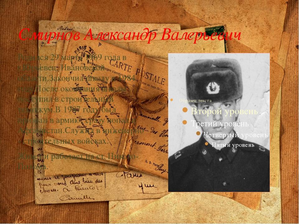 Смирнов Александр Валерьевич Родился 29 марта 1969 года в г.Юрьевец, Ивановск...