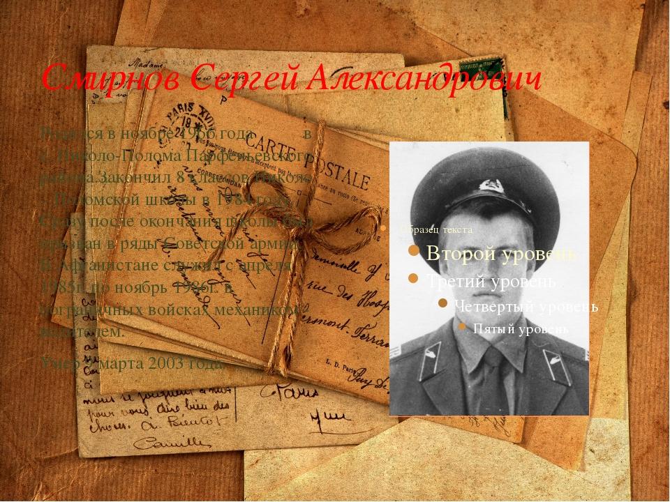Смирнов Сергей Александрович Родился в ноябре 1966 года в с. Николо-Полома Па...