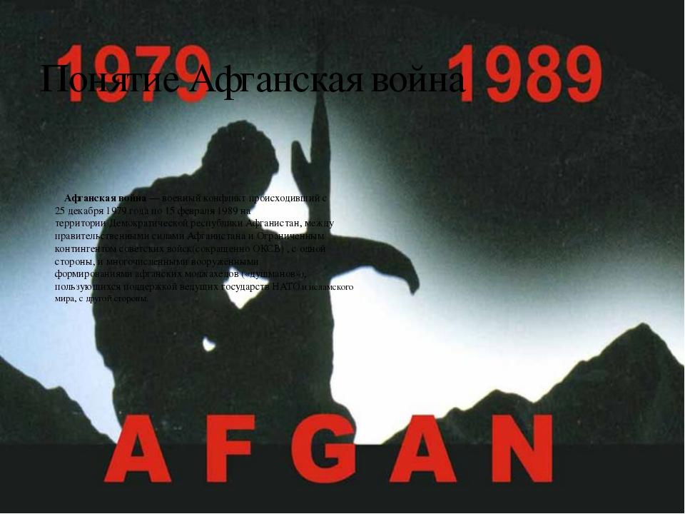 Афганская война — военный конфликт происходивший с 25декабря1979 года по 1...
