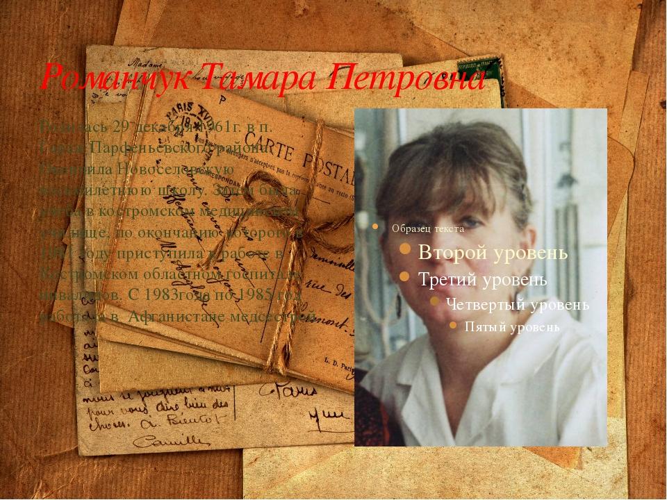 Романчук Тамара Петровна Родилась 29 декабря 1961г. в п. Гараж Парфеньевского...