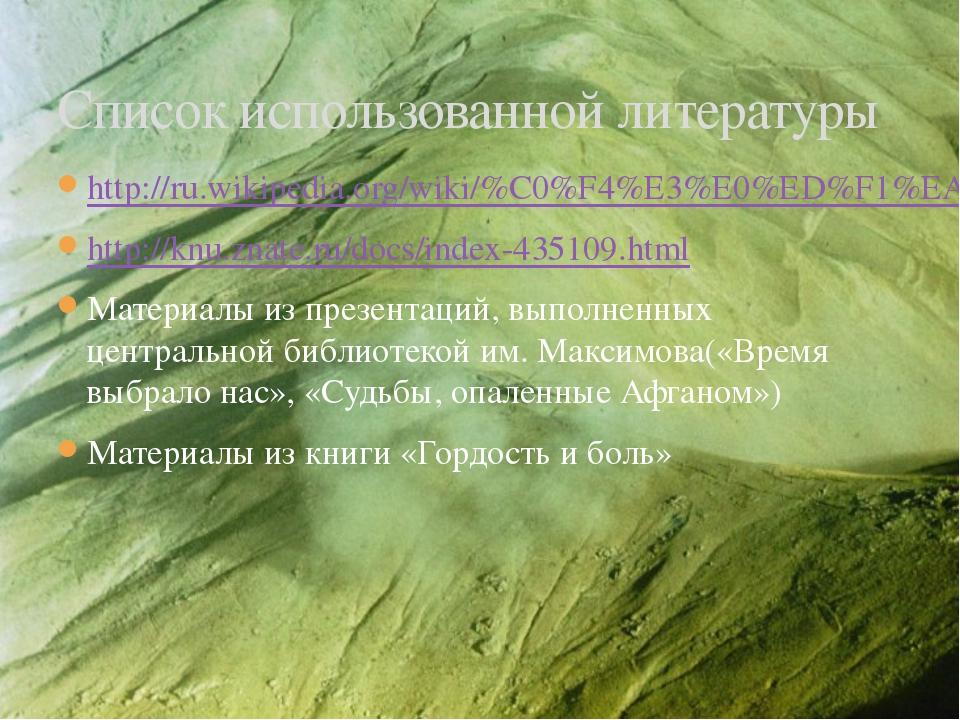 http://ru.wikipedia.org/wiki/%C0%F4%E3%E0%ED%F1%EA%E0%FF_%E2%EE%E9%ED%E0_(197...
