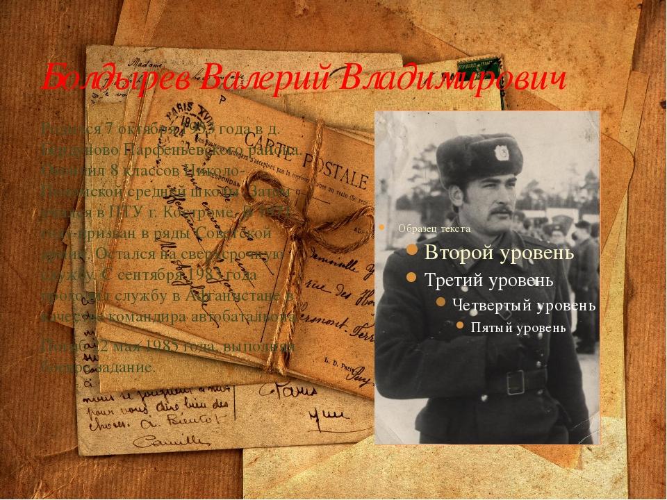 Болдырев Валерий Владимирович Родился 7 октября 1953 года в д. Бердуново Парф...