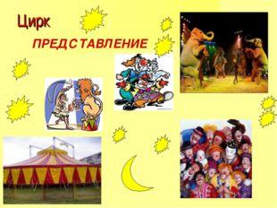 Цирк ПРЕДСТАВЛЕНИЕ