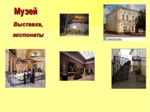 Музей Выставка, экспонаты