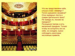 Что мы представляем себе, слыша слово «театр»? Тихое шуршание занавеса? Огни