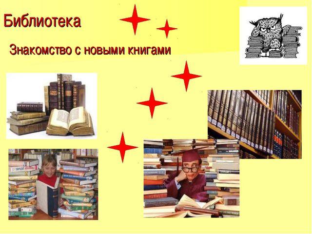 Библиотека Знакомство с новыми книгами