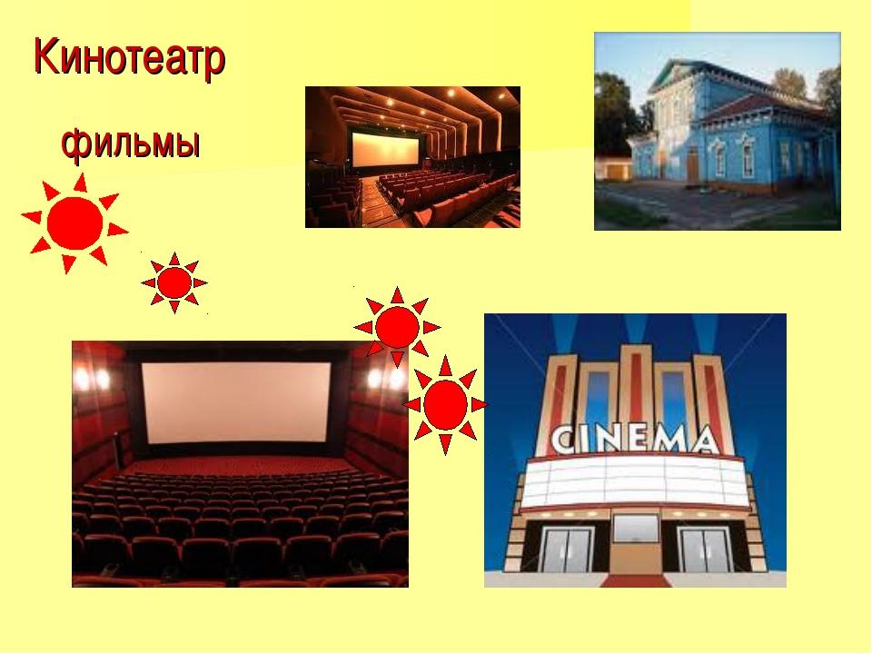 Кинотеатр фильмы