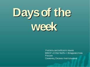 Days of the week Учитель английского языка МБОУ «СОШ №25» г.Владивостока Росс