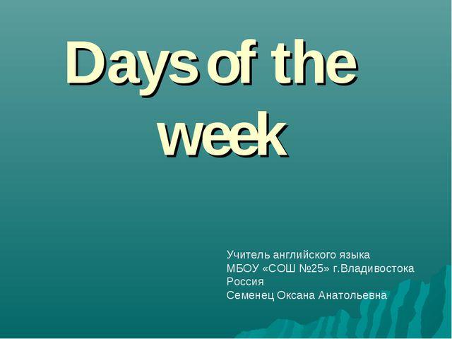 Days of the week Учитель английского языка МБОУ «СОШ №25» г.Владивостока Росс...