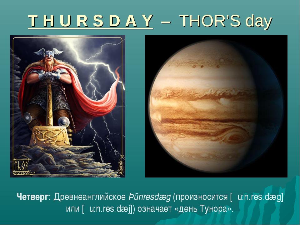 T H U R S D A Y – THOR'S day Четверг: Древнеанглийское Þūnresdæg (произноситс...