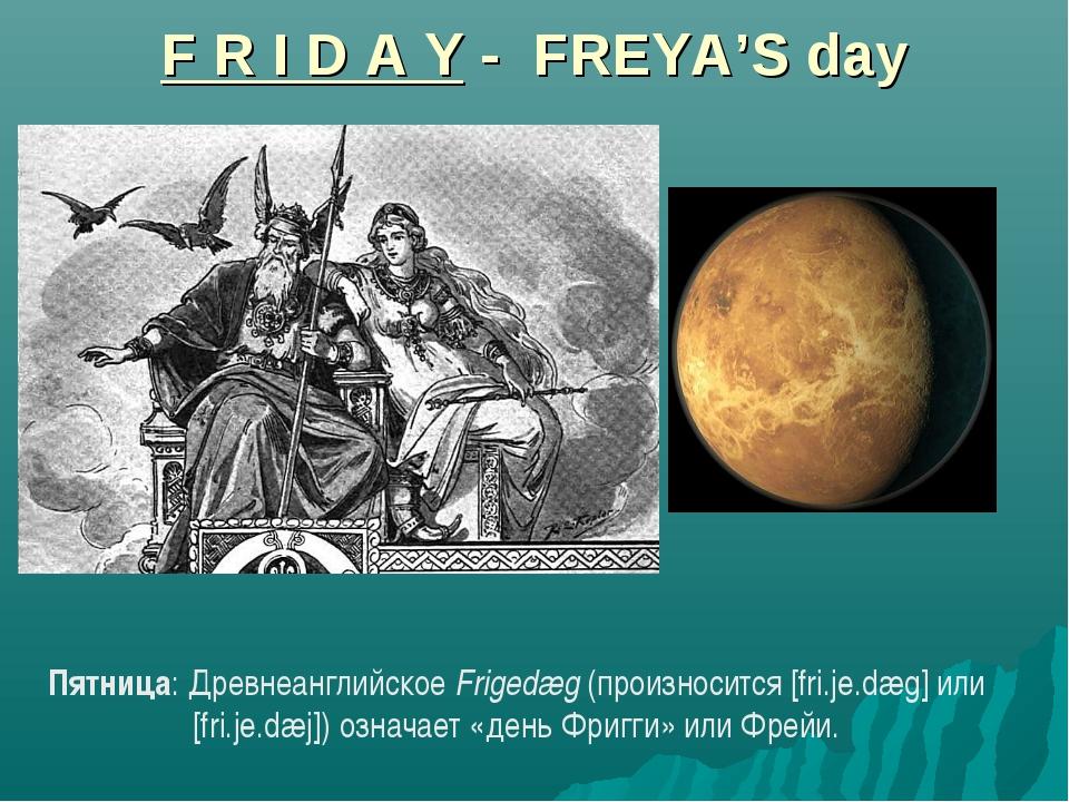 F R I D A Y - FREYA'S day Пятница: Древнеанглийское Frigedæg (произносится [f...