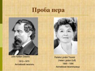 Проба пера John Huffam Dickens (Helen Lyndon Goff) Pamela Lyndon Travers 1899