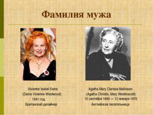 Фамилия мужа (Dame Vivienne Westwood) Agatha Mary Clarissa Mallowan (Agatha C