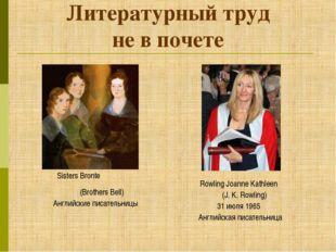 Литературный труд не в почете Rowling Joanne Kathleen (J. K. Rowling) 31июля