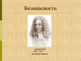 Безопасность 1665 – 1745 Jonathan Swift Английский писатель