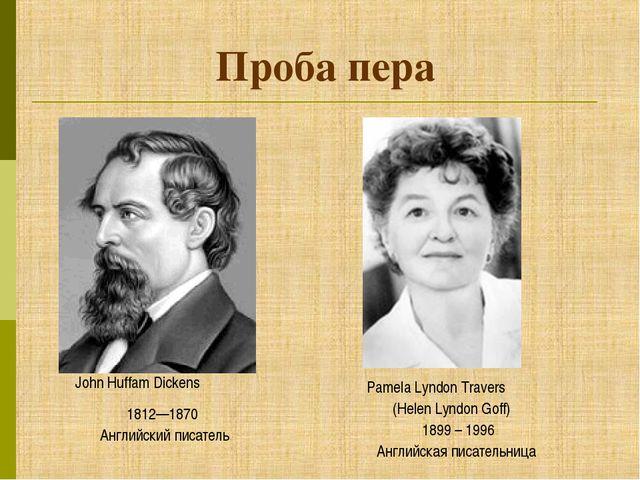 Проба пера John Huffam Dickens (Helen Lyndon Goff) Pamela Lyndon Travers 1899...