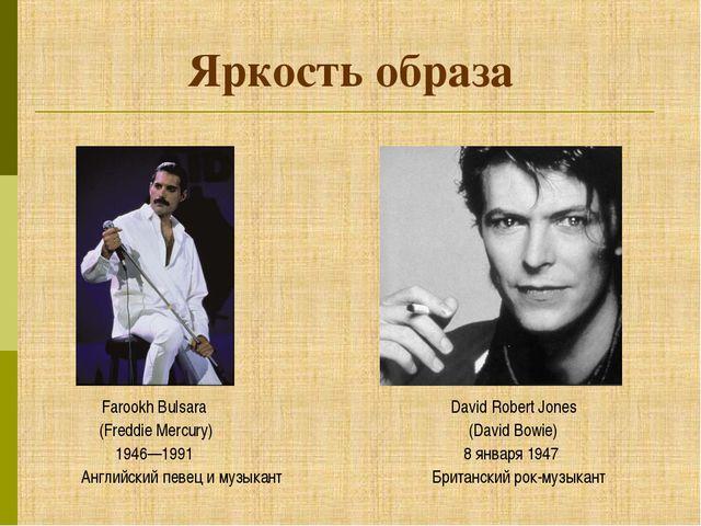 Яркость образа (Freddie Mercury) Farookh Bulsara 1946—1991 David Robert Jones...