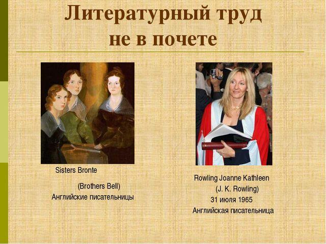 Литературный труд не в почете Rowling Joanne Kathleen (J. K. Rowling) 31июля...