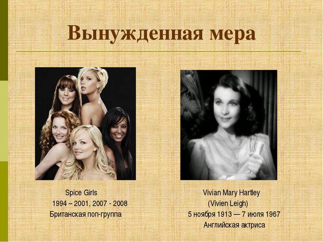 Вынужденная мера (Vivien Leigh) Spice Girls 1994 – 2001, 2007 - 2008 Британск...