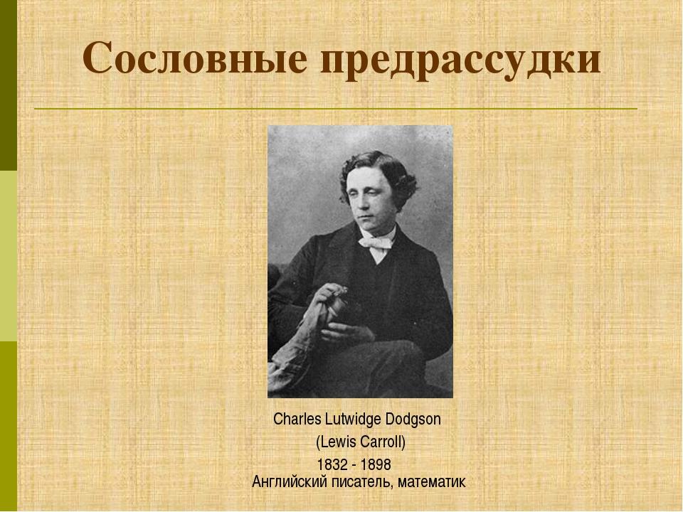Сословные предрассудки (Lewis Carroll) Charles Lutwidge Dodgson 1832 - 1898 А...