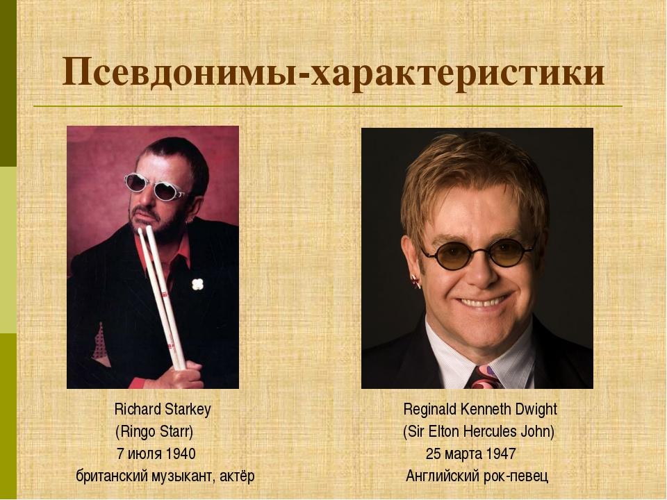 Псевдонимы-характеристики (Ringo Starr) (Sir Elton Hercules John) Richard Sta...